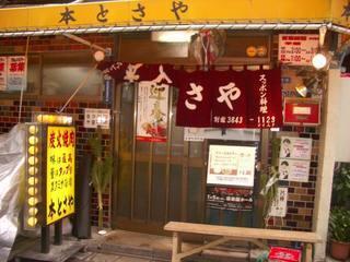 東京Vシュラン輝け!B級グルメ大賞SP 焼肉部門
