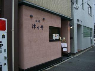 東京Vシュラン輝け!B級グルメ大賞SP ハンバーグ部門